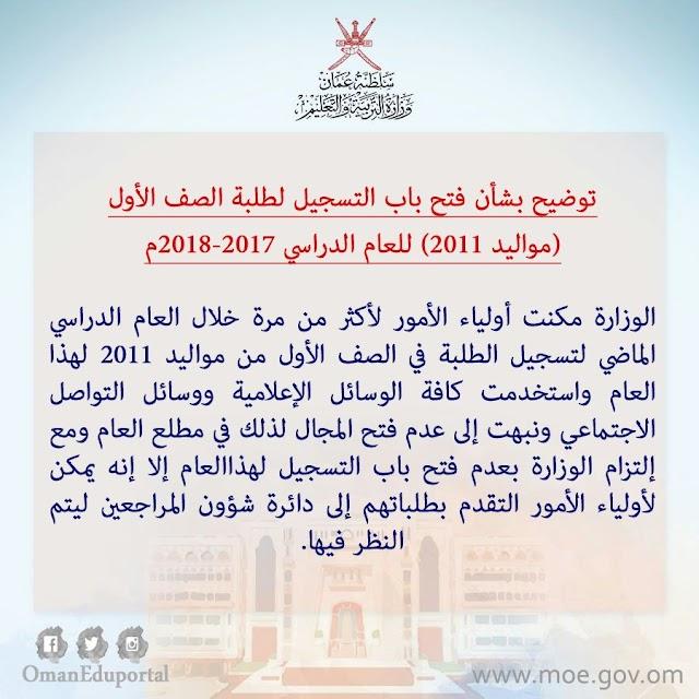 فتح باب التسجيل لطلبة الصف الأول (مواليد 2011) للعام الدراسي 2018-2017م