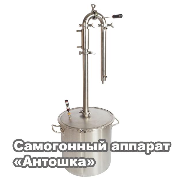 Самогонный аппарат «Антошка»