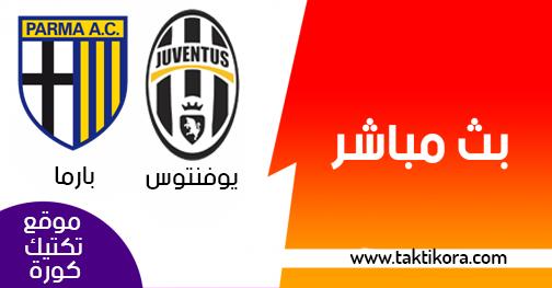 مشاهدة مباراة يوفنتوس وبارما بث مباشر لايف 02-02-2019 الدوري الايطالي