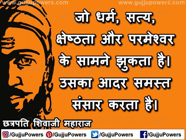 shivaji maharaj inspirational quotes