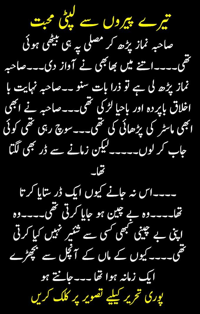 intrestimg story urdu sachi kahani tere peron se liptee mohabbat     اردو سچی کہانی تیرے پیروں سے لپٹی محبت
