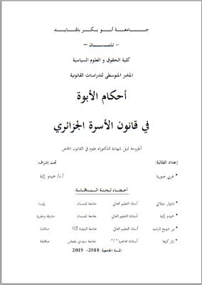 أطروحة دكتوراه: أحكام الأبوة في القانون الأسرة الجزائري PDF