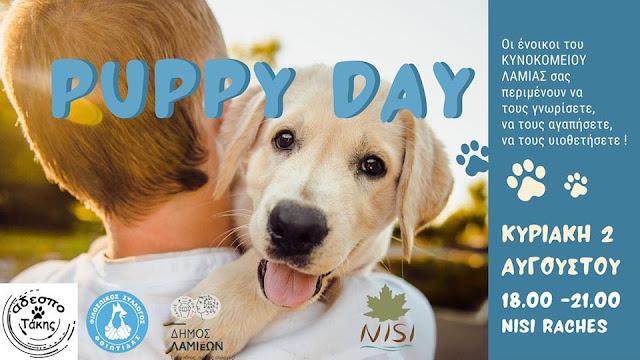 """Κυριακή 2 Αυγούστου - """"Puppy Day"""" στις Ράχες Φθιώτιδας!"""