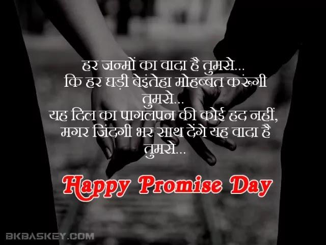 Best Happy Promise Day Shayari in hindi