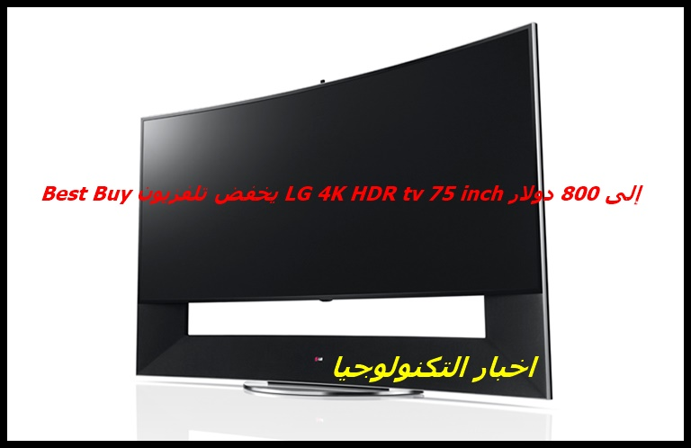 Best Buy يخفض تلفزيون LG 4K HDR بحجم 75 بوصة إلى 800 دولار