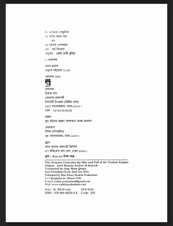 অটোমান সাম্রাজ্যের ইতিহাস বই pdf, অটোম্যান সাম্রাজ্যের ইতিহাস বই পিডিএফ ডাউনলোড, অটোম্যান সাম্রাজ্যের ইতিহাস বই পিডিএফ, অটোমান সাম্রাজ্যের ইতিহাস বই pdf download,