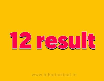 12th Ka Results Kaise Chek Kare  2021