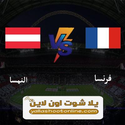 مباراة فرنسا والنمسا اليوم