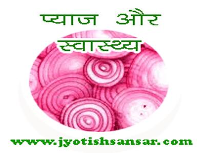 pyaaj ke fayde in hindi jyotish