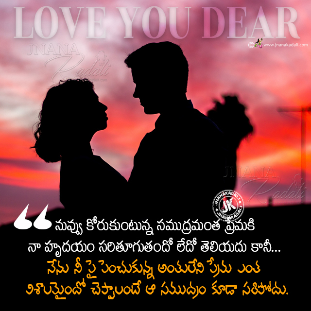 love telugu, love thoughts in telugu, nice love words in telugu, telugu love messages, whats app dp love images