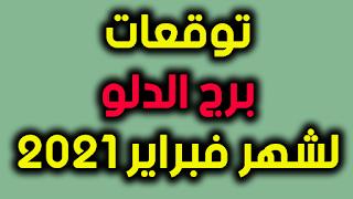 توقعات برج الدلو لشهر فبراير 2021