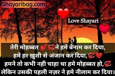 Love Shayari In Hindi Fb Status