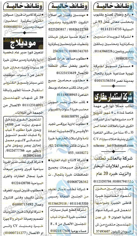وظائف اهرام الجمعة 11-9-2020 وظائف جريدة الاهرام الاسبوعى