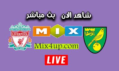 مشاهدة مباراة ليفربول ونوريتش سيتي بث مباشر اليوم