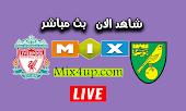 موعد مشاهدة مباراة ليفربول ونوريتش سيتي بث مباشر اليوم