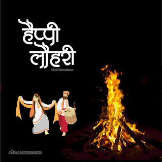 Happy Lohri, Happy Lohri Images, Happy Lohri Wishes, Lohri Wishes, Happy Lohri Status, Lohri images, lohri wishes, happy lohri wishes for wife, lohri quotes in punjabi, happy lohri 2022, lohri quotes in english, happy lohri 2022, happy Lohri message, happy lohri 2022 images HD, happy lohri wishes images, Lohri wallpaper, lohri drawing, Lohri images, Lohri story, Lohri Messages
