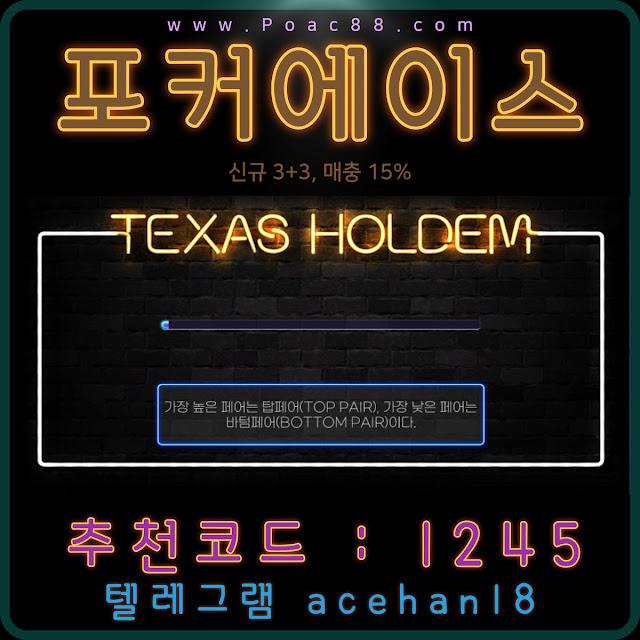 온라인홀덤 국내1위 포커에이스 모바일포커 아이폰홀덤 추천코드1245 텔레그램acehan18
