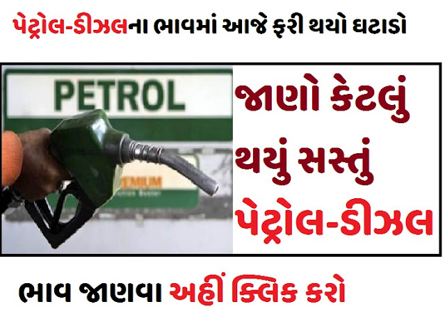 Petrol diesel fell again today, find out how much cheaper