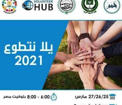 فرصة التطوع مع منظمة HUB سنة 2021