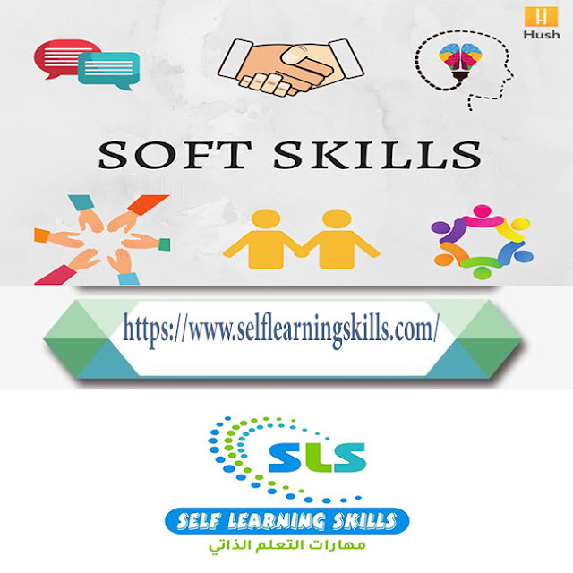 المهارات الحياتية  SOFT SKILLS