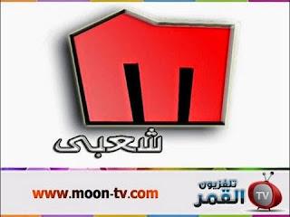تردد قناة ميلودي شعبي MOLDY SHAABY علي النايل سات 2017