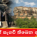 සීගිරියේ සැගවී තිබෙන අභිරහස (The Mystery Hidden In Sigiriya)