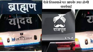 अब अपने गाड़ी पर राजपूत, यादव, ब्राह्मण जैसे शब्द लिखने वाले हो जाएं सावधान! ऐसे करने पर आपके ख़िलाफ़ प्रशासन की तरफ से कार्यवाई की जाएगी।