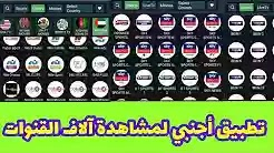 افضل تطبيق اجنبي لمشاهده آلاف القنوات المشفره العربية و الاجنبية تحديث الموضوع بتاريخ 23/04/2020