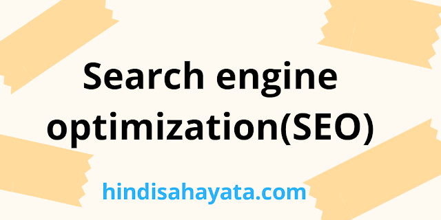 Benefits of SEO in hindi (full information)