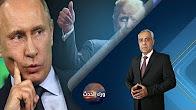 برنامج وراء الحدث حلقة الجمعه 4-8-2017 مجلس النواب الأمريكي يقر حزمة عقوبات جديدة على روسيا