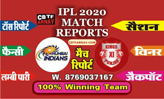 IPL T20 MI vs KXIP 36th Today Match Prediction |100% Sure Winner
