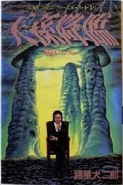 Yokai Hunter - Advent of the Heavenly Grandson