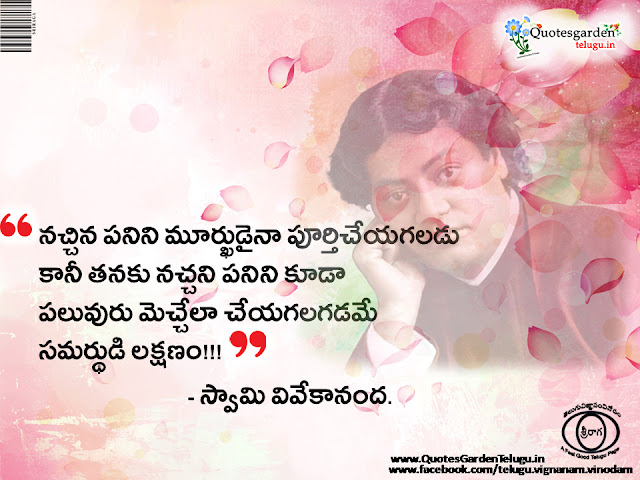 swami vivekananda quotes in telugu wallpapers on effectiveness of work