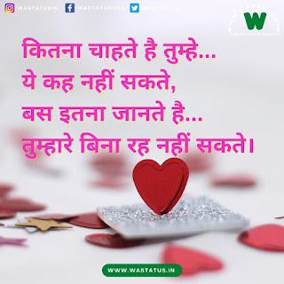 love status in hindi for girlfriend लव स्टेटस इन हिंदी फॉर गर्लफ्रेंड