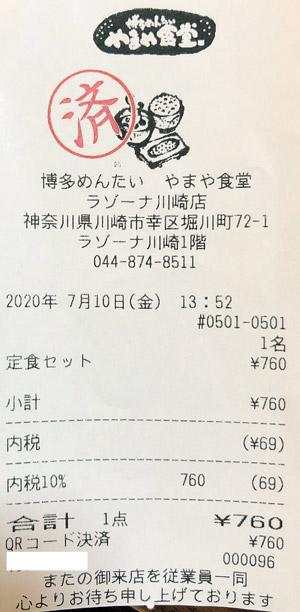 博多めんたい やまや食堂 ラゾーナ川崎店 2020/7/10 飲食のレシート
