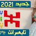 """الفنانة الأمازيغية فاطمة تبعمرانت تصدر فيديو كليب غنائي جديد بعنوان """"أوال أمازيغ"""""""