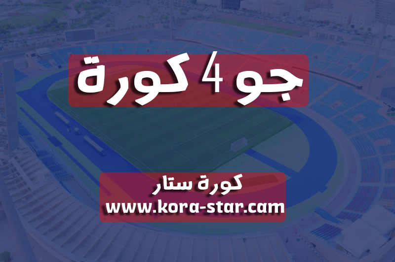 جو 4 كورة | Go4kora | مباريات اليوم بث مباشر