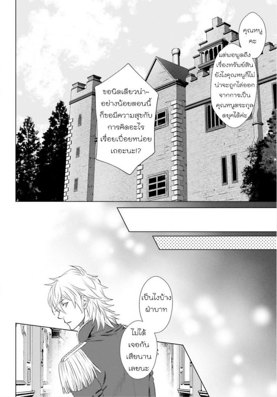 Konyaku Haki kara Hajimaru Akuyaku Reijou no Kangoku Slow Life - หน้า 56