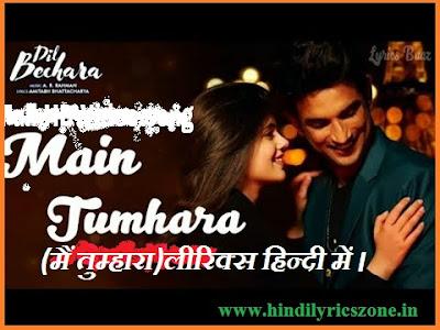 Main Tumhara (मैं तुम्हारा )hindi me lyrics - Dil Bechara movie। Sushant Sing Rajput ।A R Rahman