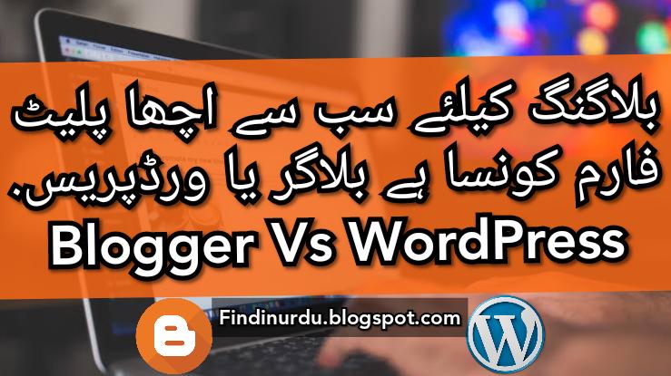 بلاگنگ کیلئے سب سے اچھا پلیٹ فارم کونسا ہے بلاگر یا ورڈپریس Blogger vs WordPress