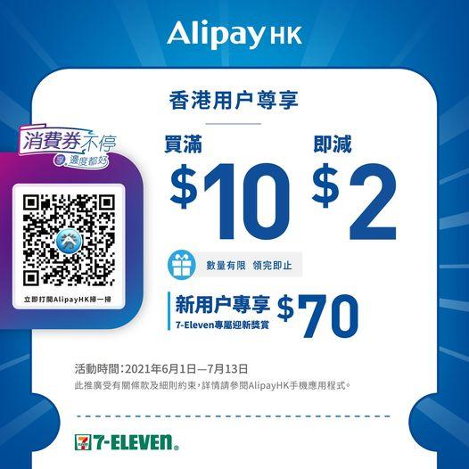 7-Eleven: AlipayHK $70迎新禮券尊屬優惠 至7月13日