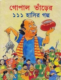 Gopal Bhar Pdf Bangla Story   Bengali Kinds Book Download