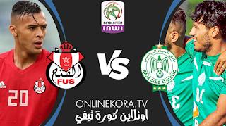 مشاهدة مباراة الرجاء الرياضي والفتح الرباطي بث مباشر اليوم 12-05-2021 في الدوري المغربية