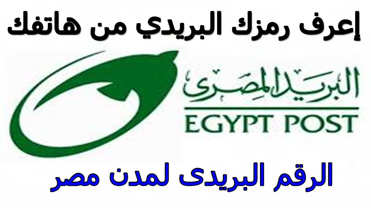 ماهو الرمز البريدى لمصر Zip Postal Code For Egypt