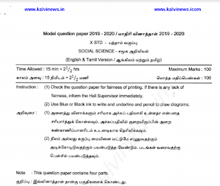10th Std Public Exam Model Quesion Papers Download
