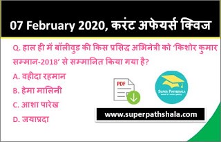 Daily Current Affairs Quiz in Hindi 07 February 2020
