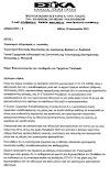 ΕΣΚΑ: «Ανοίξτε ακαδημίες και τμήματα υποδομής για παιδιά μέχρι 12 ετών»