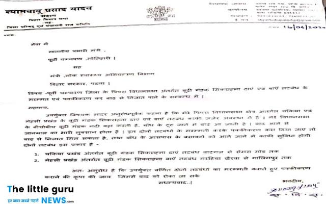 बाँध पक्कीकरण हेतु विधायक ने प्रभारी मंत्री को सौंपा पत्र