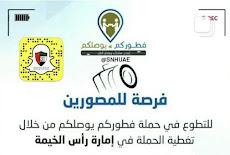 فرصة للمصورين للتطوع في حملة فطوركم  يوصلكم من خلال تغطية الحملة في إمارة عجمان ورأس الخيمة والفجيرة