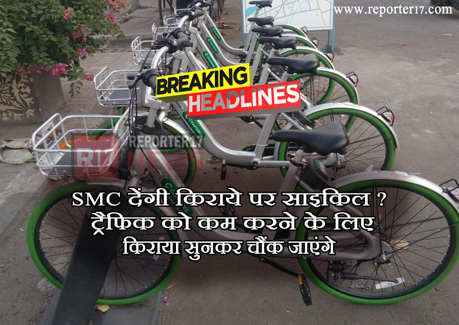 SMC cycle sharing project surat